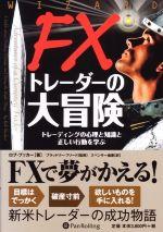 FXトレーダーの大冒険 トレーディングの心理と知識と正しい行動を学ぶ(ウィザードブックシリーズ162)(単行本)