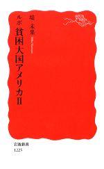 ルポ 貧困大国アメリカ(岩波新書)(2)(新書)