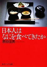 日本人はなにを食べてきたか(角川ソフィア文庫)(文庫)