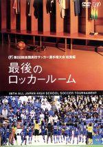 第88回 全国高校サッカー選手権大会 総集編 最後のロッカールーム(通常)(DVD)