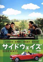 サイドウェイズ 特別編(通常)(DVD)