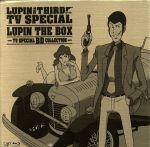 ルパン三世 テレビスペシャル LUPIN THE BOX~TVスペシャルBDコレクション~(Blu-ray Disc)(外箱、解説書付)(BLU-RAY DISC)(DVD)