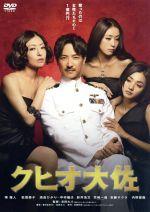 クヒオ大佐(通常)(DVD)