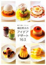 菓子工房オークウッド 横田秀夫のアイデアデザート163(単行本)