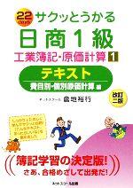 サクッとうかる日商1級 工業簿記・原価計算-テキスト 費目別・個別原価計算編(1)(単行本)