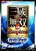 真・三國無双5Empiresガイドブック(単行本)
