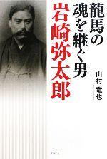 龍馬の魂を継ぐ男 岩崎弥太郎(単行本)