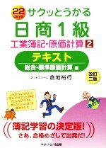 サクッとうかる日商1級 工業簿記・原価計算-テキスト 総合・標準原価計算編(2)(単行本)
