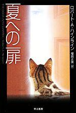 夏への扉(ハヤカワ文庫SF1742)(文庫)