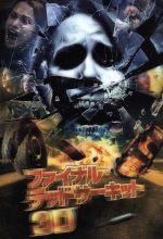 ファイナル・デッドサーキット 3Dプレミアム・エディション(通常)(DVD)