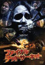 ファイナル・デッドサーキット スタンダード・エディション(通常)(DVD)