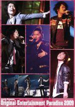 Original Entertainment Paradise -おれパラ- 2009 LIVE DVD(通常)(DVD)