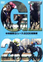 中央競馬GⅠレース 2005総集編(通常)(DVD)