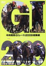 中央競馬GⅠレース 2009総集編(通常)(DVD)