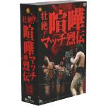 壮絶!喧嘩マッチ烈伝 DVD-BOX(通常)(DVD)