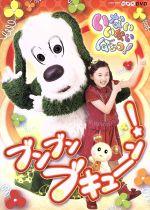 いないいないばぁっ!~ブンブン ブキューン!~(通常)(DVD)