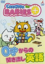 CatChat for BABIES プラス!(通常)(DVD)