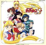 美少女戦士セーラームーンS 音楽集(HQCD)(通常)(CDA)