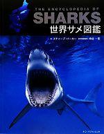 世界サメ図鑑(単行本)