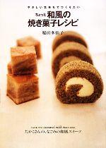 ちょっと和風の焼き菓子レシピ やさしい気持ちでつくりたい(単行本)