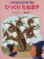 びっくりたねまき(まじょっこチャッピー)(児童書)
