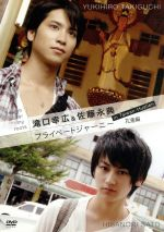 Search for my roots 滝口幸広&佐藤永典 プライベートジャーニー in 台湾 花蓮編(通常)(DVD)