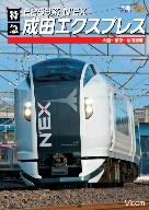 E259系 特急成田エクスプレス 大船~東京~成田空港(通常)(DVD)