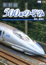 新幹線 500系のぞみ 博多~新神戸