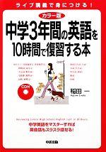 カラー版 中学3年間の英語を10時間で復習する本(CD1枚付)(単行本)