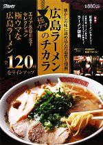 広島ラーメンのチカラ 極ウマ 懐かしの味に詰め込んだ品質と情熱(単行本)