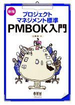 プロジェクトマネジメント標準PMBOK入門(単行本)