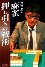 麻雀押し引きの戦術(マイコミ麻雀BOOKS)(単行本)