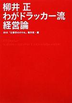 柳井正 わがドラッカー流経営論(単行本)