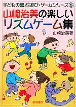 山崎治美の楽しいリズムゲーム集(子どもの喜ぶ遊び・ゲームシリーズ5)(単行本)