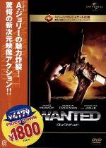 ウォンテッド(通常)(DVD)