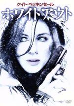ホワイトアウト(通常)(DVD)