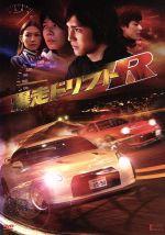 爆走ドリフトR(通常)(DVD)