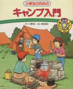 小学生のための・キャンプ入門(はじめてシリーズ)(児童書)