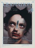 QUOTATION Worldwide Creative Journal(no.6)(単行本)