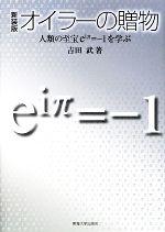 オイラーの贈物 人類の至宝eiπ=-1を学ぶ(単行本)