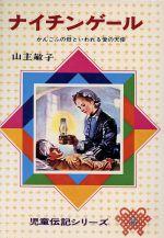 ナイチンゲール(児童伝記シリーズ)(児童書)