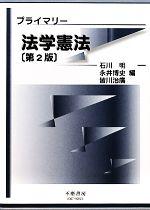 プライマリー法学憲法(単行本)