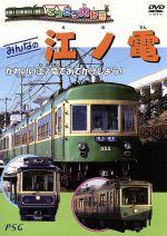 てつどう大好き みんなの江ノ電(通常)(DVD)