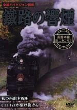 鐡路の響煙 函館本線 SLニセコ号1(通常)(DVD)