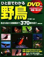 ひと目でわかる野鳥(DVD1枚付)(単行本)
