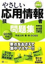 やさしい応用情報技術者問題集(2010年版)(単行本)