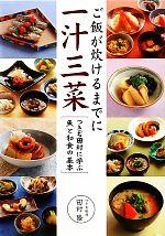 ご飯が炊けるまでに一汁三菜 つきぢ田村に学ぶ魚と和食の基本(単行本)