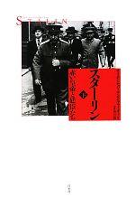 スターリン 赤い皇帝と廷臣たち(下)(単行本)