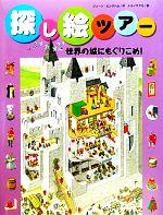 探し絵ツアー 世界の城にもぐりこめ!(9)(児童書)