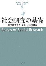 社会調査の基礎 社会調査士A・B・C・D科目対応(単行本)